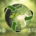 庭管理ゴミ始末はリサイクル!雑草・剪定枝・芝生の処分地をつくる