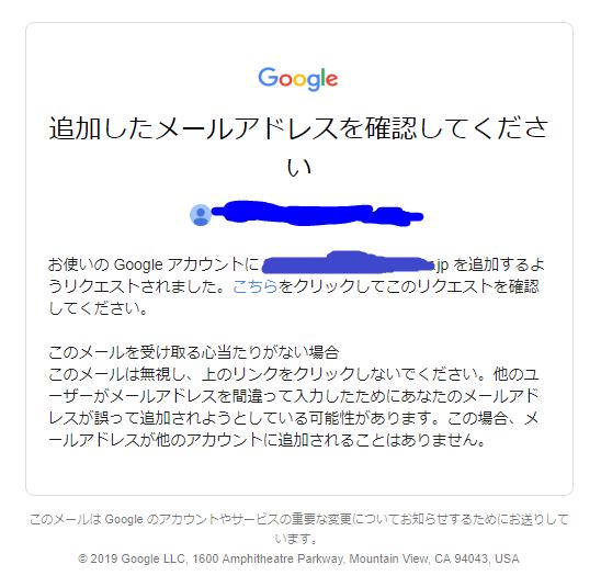 設定 アドレス し 再 グーグル 用 ください 確認 て を メール の