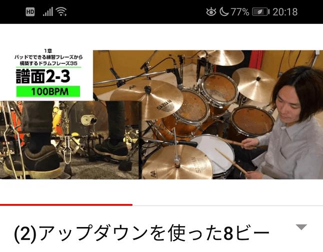 ドラム練習パッドフレーズレシピ 内容QRコードで動画サイトにアクセスした先