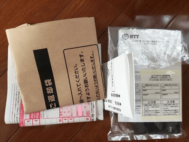 NTTモデム返却1