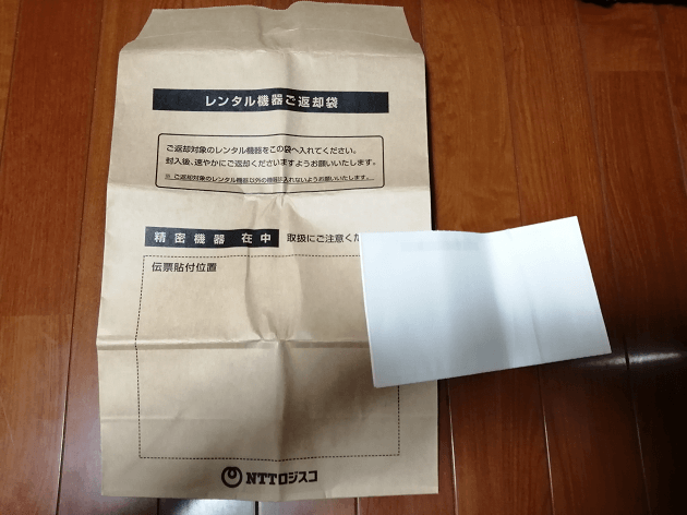 NTTモデム返却する封筒