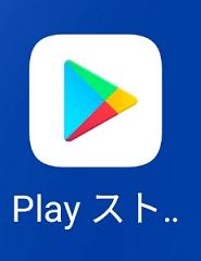 グーグルプレイストアからアプリをダウンロード