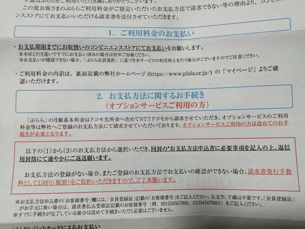 ぷららオプション契約書