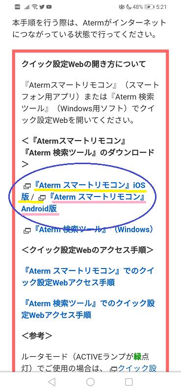aterm「クイック設定web」該当するスマホ版を選ぶ1