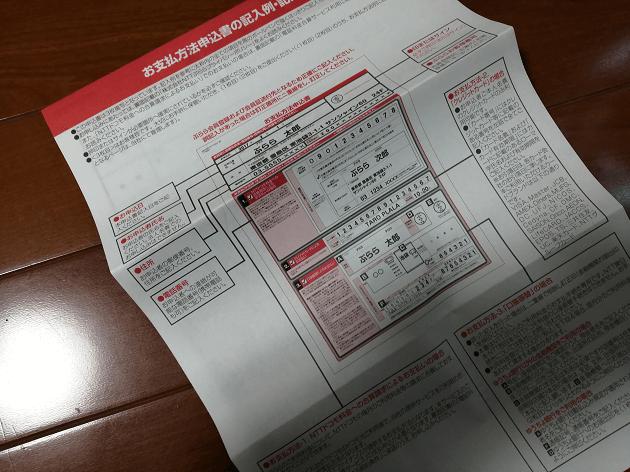 ぷららオプション支払い方法の選択契約書