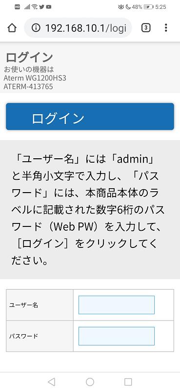 aterm「クイック設定Web」プラウザを起動する