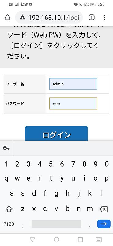 aterm「クイック設定Web」