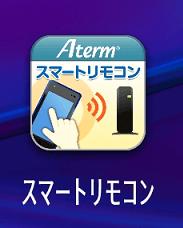 スマートリモコンアプリ