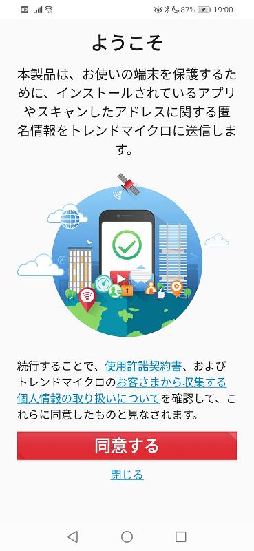eo ウィルスバスター ダウンロード