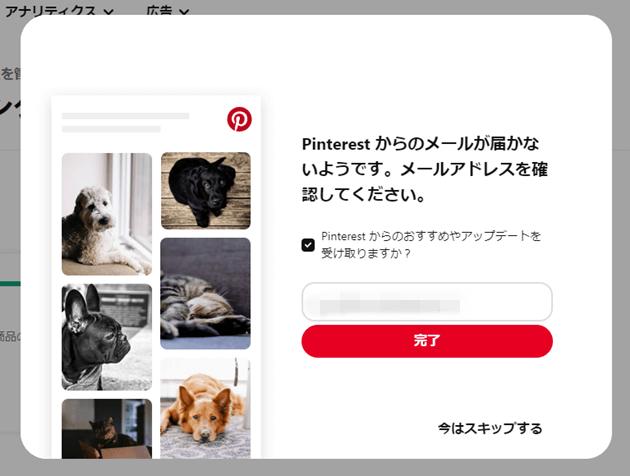 Pinterest運営側にメルアドが認識されてない
