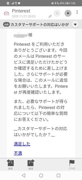 Pinterestカスタマーセンターからの通知