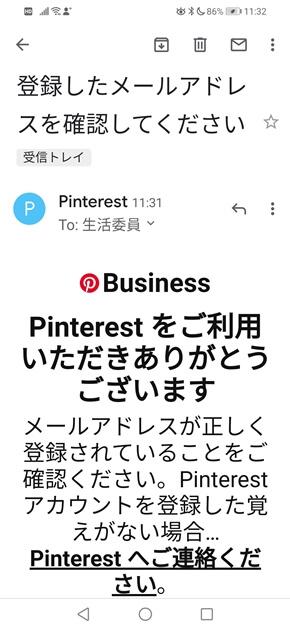 Pinterestカスタマーセンターからのメール