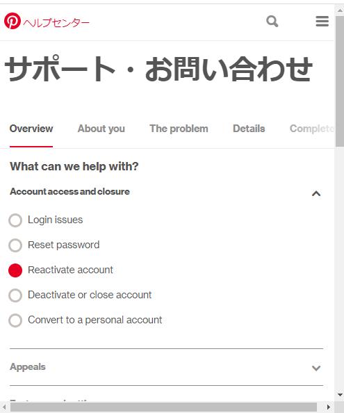 アカウントのアクセスと閉鎖