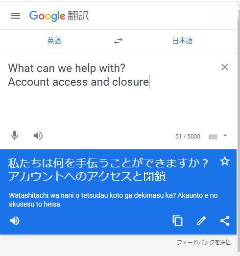 Pinterest アカウント復旧の日本語翻訳1
