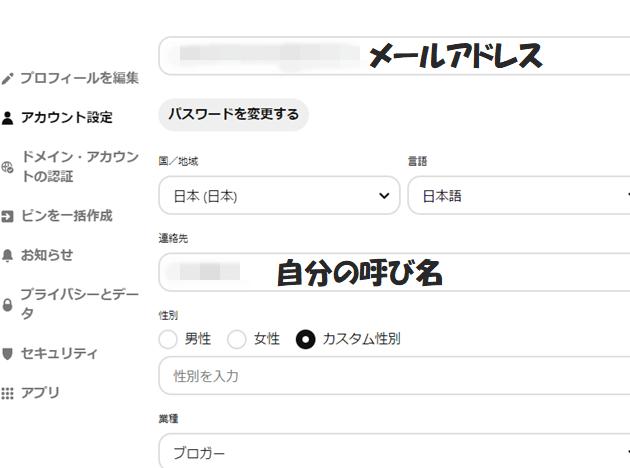 Pinterest アカウント設定
