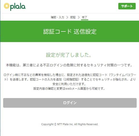 plalaワンタイムパスワード設定完了