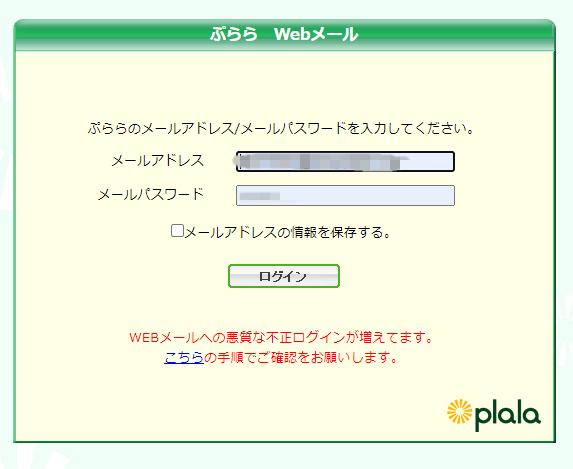 plalaワンタイムパスワード設定
