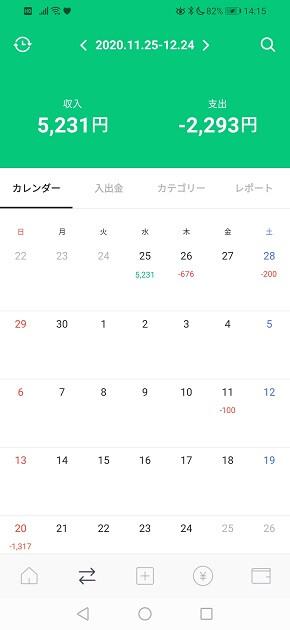 2020/11お小遣い収支記録