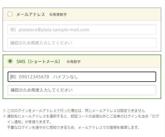 メール plala web