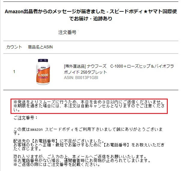 Amazon海外直送便に情報不足メール来た