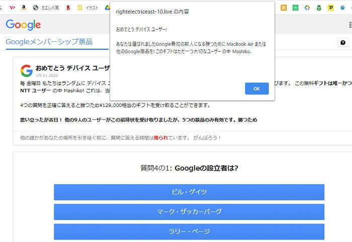 Googleでおめでとう