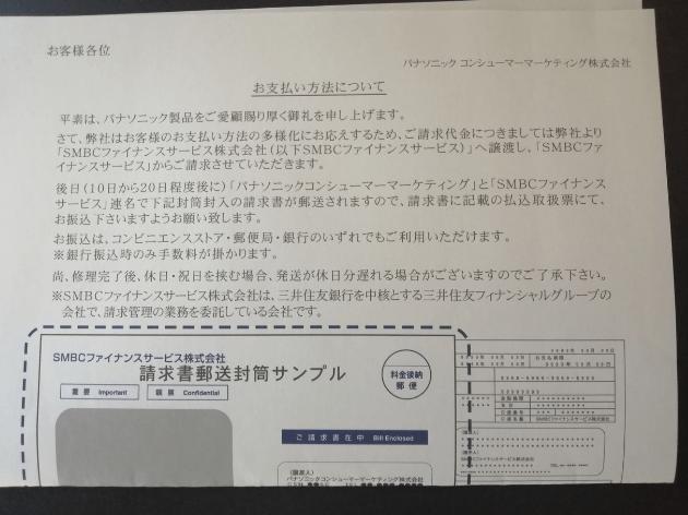 Panasonicエコキュート修理請求書サンプル